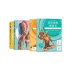 瑜伽3D解剖书1-2+精准瑜伽解剖书1-2 全4册