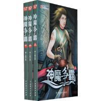 神魔争霸神V魔 著中国戏剧出版社