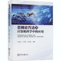 范畴论方法在计算机科学中的应用 中山大学出版社