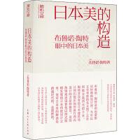 日本美的构造:布鲁诺・陶特眼中的日本美 上海人民美术出版社