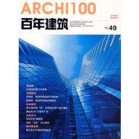 百年建筑(2006.10 NO.49)