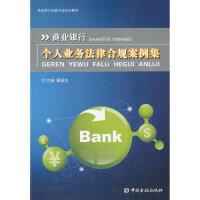 商业银行个人业务法律合规案例集*9787504962324 黄诚东