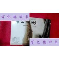 【二手旧书9成新】安化黑茶 /伍湘安 湖南科学技术出版社