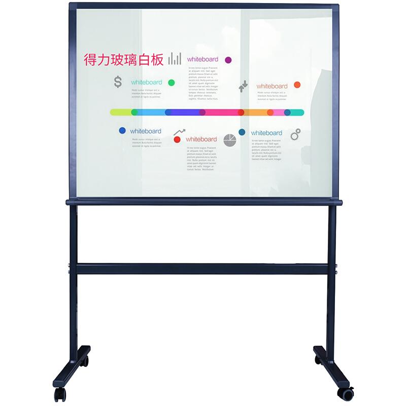 得力8738 90*120cm H型磁性钢化玻璃带架子办公白板/写字板 顺丰发出,破损包赔