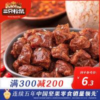 【满减】【三只松鼠_素素素牛肉粒130g】大刀肉辣条麻辣面筋零食
