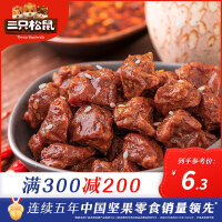 新品【三只松鼠_素素素牛肉粒130g】休闲零食特产大刀肉辣条麻辣面筋