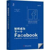 【正版特价】如何成为下一个Facebook:从Idea到IPO,认清创业中的机会 231340