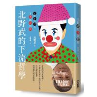 包邮台版 北野武的下流哲学 9789869633529 不二家出版 文学书籍