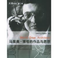 马里奥-博塔的作品与思想大师系列丛书编辑部中国电力出版社