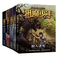 猎魔少年(5册)(网络版)