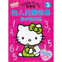 凯蒂猫幼儿启蒙必备――数学最好玩