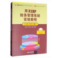 用友ERP财务管理系统实验教程(U8 V10.1版)