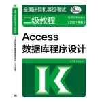 全国计算机等级考试二级教程――Access数据库程序设计(2021年版)