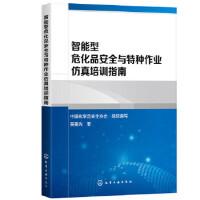 智能型危化品安全与特种作业仿真培训指南(刘哲) 中国化学品安全协会组织编写吴重光 9787122363503 化学工业出