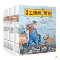 *工程师麦克 全套共20册 3-4-5-6岁图画书 畅销机械科普绘本 涉及汽车、赛车、飞机、船舶等机械 幽默有趣故事书