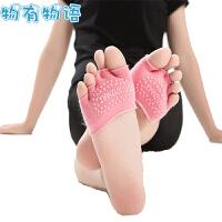物有物语 半掌五指袜 专业瑜伽女隐形袜棉质全方位360度防滑露趾透气舒适五指户外健康瘦身瑜伽运动袜子