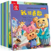 我是*棒泰迪熊双语版儿童情绪管理与性格培养绘本8册 0-3-6岁幼儿园大中小班启蒙早教故事书 亲子共读睡前故事书 分享