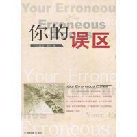 你的误区 9787801660329 [美]德尔,刘志明 中国档案出版社
