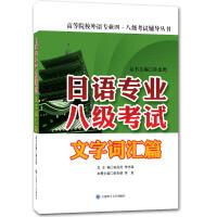 日语专业八级考试.文字词汇篇