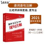 文先生 2021初中文言文逐句注解(部编版7-9年级)