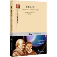 发现天王星 上海科技教育出版社