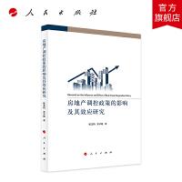 房地产调控政策的影响及其效应研究 人民出版社