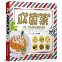 瓜果菌类菜王