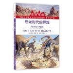 史前地球:恐龙时代的辉煌・侏罗纪中晚期