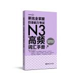 新完全掌握.日语能力考试N3高频词汇手册(附赠MP3音频)