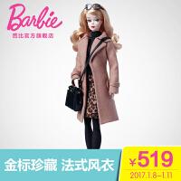 芭比娃娃Barbie名模芭比之法式风衣装 儿童节礼物生日礼物 金标