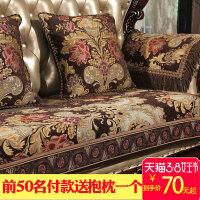 沙发垫欧式奢华防滑布艺客厅真皮高档沙发套定做加厚美式四季坐垫