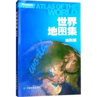 世界地图集 地形版 中国地图出版社