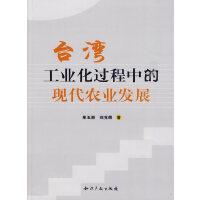 台湾工业化过程中的现代农业发展