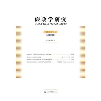 廉政学研究-2019年第1辑(总第3辑)(pdf+txt+epub+azw3+mobi电子书在线阅读下载)