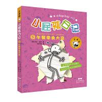 小屁孩日记 注音版(5)――午餐零食大盗