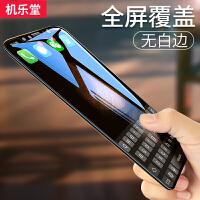 包邮支持礼品卡 iPhoneX 钢化玻璃膜 苹果 X 手机 iPhone x 全屏 覆盖 抗蓝光 10 保护膜