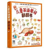 小达人点读笔儿童英语单词翻翻书0-4岁