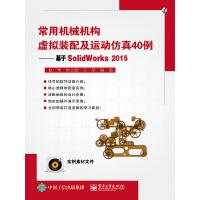 常用机械机构虚拟装配及运动仿真40例――基于SolidWorks2015