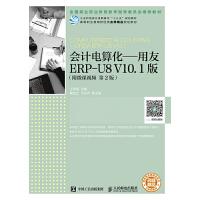 会计电算化――用友ERP-U8 V10.1版(附微课视频 第2版)