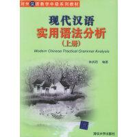 现代汉语实用语法分析(全两册)