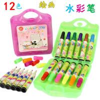水彩画笔一盒颜色*发 儿童水彩绘画笔套装文具12色喷喷笔彩笔小学生美术工具
