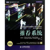 推荐系统/图灵程序设计丛书