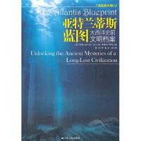 消失的大陆3 亚特兰蒂斯蓝图:大西洋史前文明档案 9787214072696 威尔逊,弗莱明・阿特,黎明,李智,杜琼
