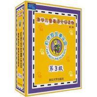 【二手旧书8成新】机灵狗故事乐园第级 李红英 编 9787302225782