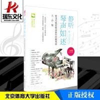 静听琴声如述班得瑞钢琴谱轻音乐钢琴谱久石让钢琴曲谱理查德克莱德曼钢琴曲集静听琴声如诉北京体育大学出版社