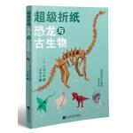 超级折纸:恐龙与古生物