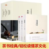 东方生活美学茶事(套装3册)