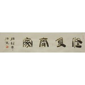 孙敦秀中国书协会员 书法 修身齐家