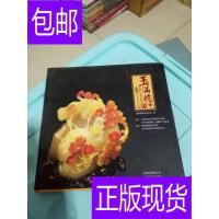 [二手旧书9成新]2012玉满乾杯龙陵黄龙玉雕精品典藏 有少许水印