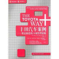 丰田汽车案例-精益制造的14项管理原则[美]杰弗里·莱克 中国财政经济出版社
